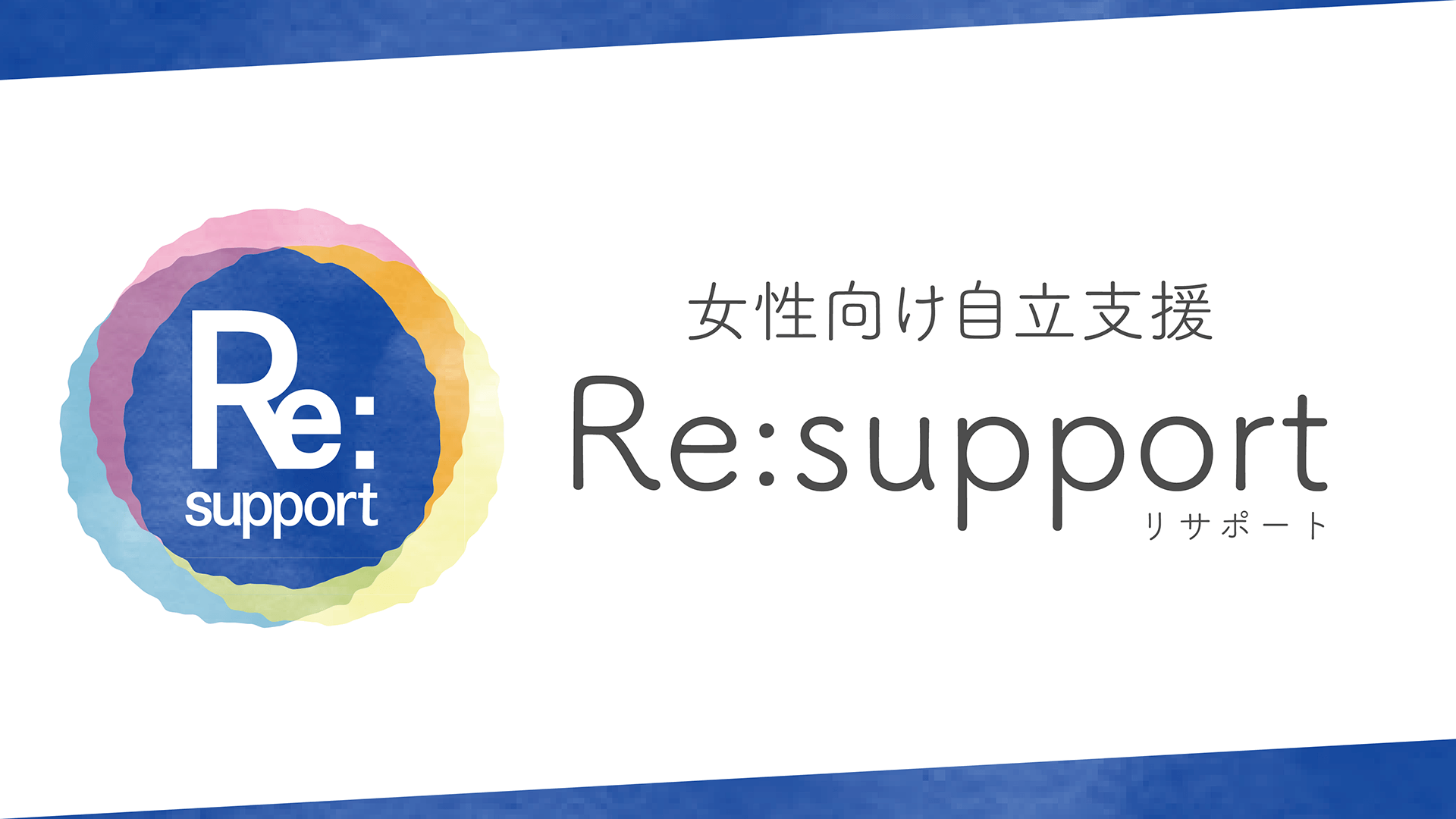 NPO法人Re:support(リサポート)